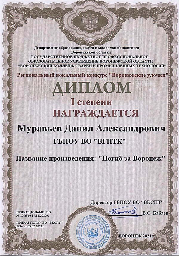 вокальный конкурс «Воронежский улочки»